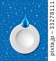 皿 水滴 雫のイラスト 33278111