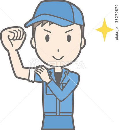 作業着を着た男性が腕まくりをしているイラスト 33279870