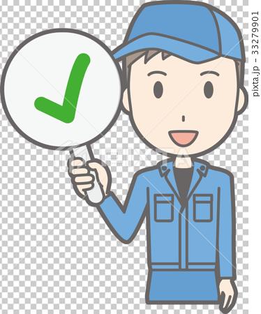 作業着を着た男性がチェックマークの札を持っているイラスト 33279901