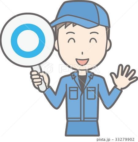 作業着を着た男性が丸のマークの札を持っているイラスト 33279902