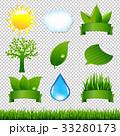 草 ソーラー 太陽のイラスト 33280173