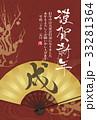 戌 戌年 年賀状のイラスト 33281364