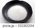 塩 33283204
