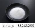 塩 33283255