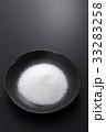 塩 33283258