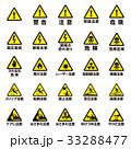 注意 警告 禁止のイラスト 33288477