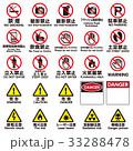 注意 警告 禁止のイラスト 33288478