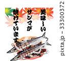 七輪 焼き魚 秋のイラスト 33300372