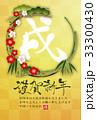 松竹梅(2018年年賀状) 33300430