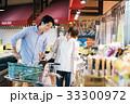 スーパーマーケット 33300972