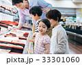 ファミリー スーパーマーケット 33301060