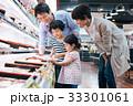 ファミリー スーパーマーケット 33301061