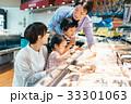 ファミリー スーパーマーケット 33301063