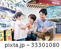 スーパーマーケット スーパー ショッピングの写真 33301080