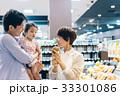 ファミリー スーパーマーケット 33301086