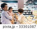 ファミリー スーパーマーケット 33301087