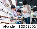 ファミリー スーパーマーケット 33301102