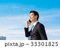 ビジネスマン 男性 青空の写真 33301825