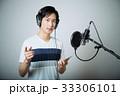 ボーカルレッスン 33306101