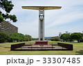 民間航空発祥の地 記念碑 稲岸公園の写真 33307485