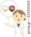 食事 指導 イラスト 33309269