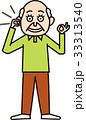 補聴器を使おう 33313540