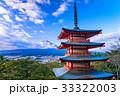 【山梨県】秋の新倉山浅間公園から、富士山 33322003
