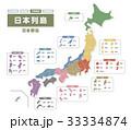日本列島 日本地図 都道府県名のイラスト 33334874