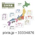 日本列島 日本地図 都道府県名のイラスト 33334876