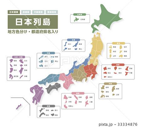 日本列島 都道府県名入り (日本語版) 33334876