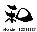 筆文字 日本語 漢字のイラスト 33336585
