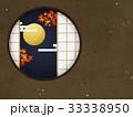 月見窓 33338950