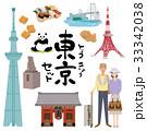 東京 旅行 シニア イラスト セット 33342038