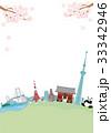 東京 春 風景 イラスト 33342946