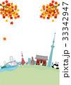 東京 秋 風景 イラスト 33342947