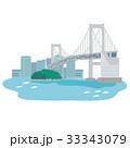 東京 レインボーブリッジ イラスト 33343079