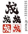 戌 筆文字 スタンプのイラスト 33350235