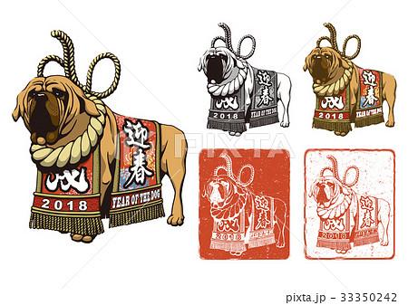 土佐犬セットのイラスト素材 33350242 Pixta