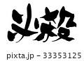 筆文字 必殺  イラスト 33353125