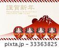 戌 富士山 だるま 年賀状 33363825