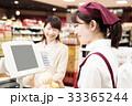 スーパーマーケット 女性 レジの写真 33365244