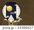月見窓 33366027