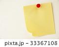 メモ 33367108