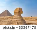 スフィンクス ギザ ピラミッドの写真 33367478