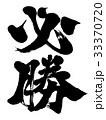 必勝 筆文字 文字のイラスト 33370720