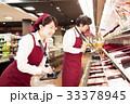 スーパー 店員 女性の写真 33378945
