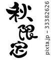 秋限定 筆文字 書道のイラスト 33382626