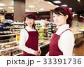 スーパー スーパーマーケット 店員 スタッフ 33391736