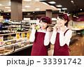 スーパー 店員 女性の写真 33391742
