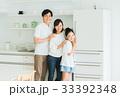 若い家族(冷蔵庫) 33392348